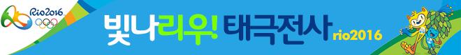 리우올림픽메인가기배너