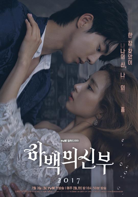 tvN月火劇《河伯的新娘2017》