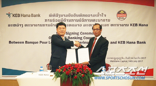Keb 1 bcel mou for Banque pour le commerce exterieur lao public