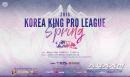 '2019 왕자영요 프로리그 스프링', 18일 개막
