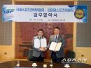 유승민IOC위원의 ISF, 김운용스포츠위원회와 스포츠외교 강화 위한 MOU