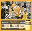 KB스타즈, 21일 챔피언결정 1차전 기념 이벤트 실시