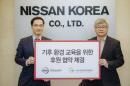한국닛산, 녹색소비자연대와 '기후 환경 교육'을 위한 사회공헌협약 체결