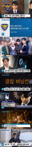 [종합]'8뉴스' 승리, 5번째 소환 조사…