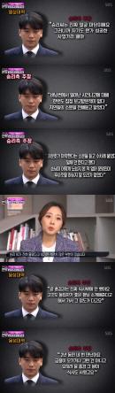 [종합]'한밤' 승리 측 변호사