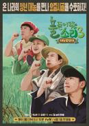 '풀 뜯어먹는 소리3' 레트로 정취 물씬 공식 포스터 공개