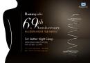 씰리침대, 포스처피딕 탄생 69주년 기념 프로모션 진행…5월 6일까지 사은품 제공