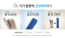 한국필립모리스, 월 9000원대 아이코스3 구매 패키지 선보여