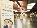 KB국민은행, 충주서 'KB골든라이프 부부힐링캠프' 개최