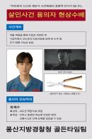 '보이스3' 권율, 방제수 머그샷 공개 '싸늘'…탈옥 후 행방 기대↑