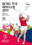 최혜진, 비씨카드-한경 레이디스컵 출전..시즌 4승 도전