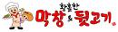 [SC 고객만족도 1위]황홀한 막창&뒷고기, 품질·가성비 경쟁력 강화