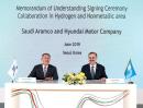 현대차, 사우디 아람코와 MOU…수소에너지 및 탄소섬유 분야 등 전략적 협력