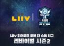 KB국민은행, 'Liiv 히어로즈 오브 더 스톰 리그-리바이벌시즌 2' 공식 후원