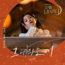 [공식]태연, '호텔델루나' OST '그대라는 시' 오늘 공개…2년 10개월만 OST 출격