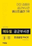 에듀윌 공군부사관 한권끝장 PACK, 온라인서점 베스트셀러 1위