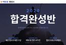 에듀윌, 행정사 시험 대비 '2020 합격완성반' 모집