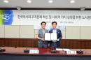 한국마사회, 조직문화 혁신을 위한 노사공동선언