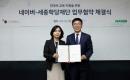 네이버-세종학당재단, 한국어·한국문화 교육 지원 업무협약 체결