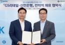 신한은행·GS리테일, 공동 마케팅 위한 업무협약 체결
