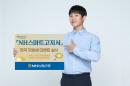 NH농협은행, 10월 31일까지 'NH스마트고지서' 전국지방세 이벤트 실시