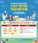 국민체육진흥공단, 스포츠기업 금융지원예산 편성…'262억 저금리 융자지원'