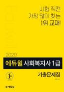 에듀윌 사회복지사 1급 대비 기출문제집, 온라인서점 베스트셀러 1위