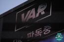 태풍과 잔디? 인천-대구전 진짜 변수는 VAR이었다