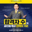 에듀윌, 공인중개사 합격 비법 대공개