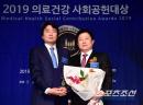 '의료건강 사회공헌대상' 영상의학부문상 이진로 대표