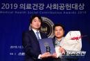 '의료건강 사회공헌대상' 수상한 윤정미 대표
