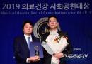 '의료건강 사회공헌대상' 운동기구 부문 (주)모션케어필라테스
