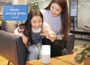 SK텔레콤, AI스피커 누구 편의성 확대…'누구콜 서비스' 업그레이드
