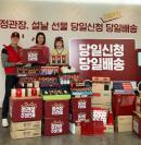 KGC인삼공사, 설 선물 '당일신청·당일배송' 서비스 실시