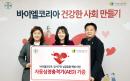 바이엘코리아, 강서구 노인 이용시설 5곳에 '자동심장충격기' 기증