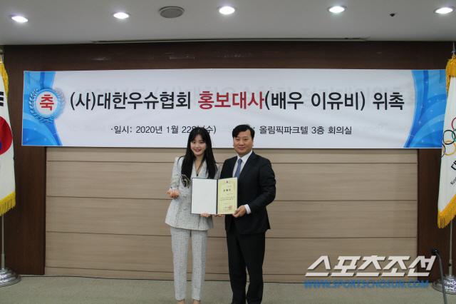 대한우슈협회, 배우 이유비 홍보대사 위촉