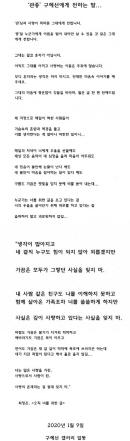 구혜선, 팬들에게 받은 위로…