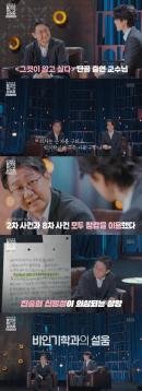'욱토크' 유성호의 #법의학 #이춘재 사건 #이동욱 유전자(ft. 시베리아) [종합]
