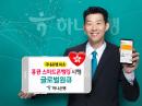 하나은행, 글로벌 스마트폰뱅킹 앱 '글로벌원큐' 홍콩 서비스 오픈