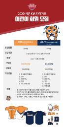 2020시즌 어린이 회원·T클럽 회원 모집