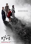 '방법' 토속적 무속신앙x디지털 조화가 만든 한국형 '초자연 공포'