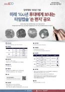 '한국체육 100주년' 미래100년에 보내는 타임캡슐 손편지 공모전