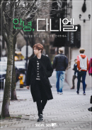 """'안녕, 다니엘' 스페셜 방송 11일 편성…""""깜짝 놀랄 비하인드 공개"""""""