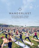 웰니스 페스티벌 원더러스트 코리아, 코로나19 영향 8월로 개최 연기