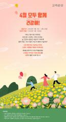 고려은단,'4월 모두 함께 건강해' 온라인 이벤트 진행