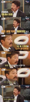 [종합] '밥먹다' 김동규, 아들 향한 그리움 고백