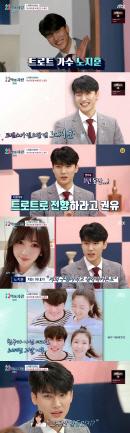 [종합] '77억의 사랑' 노지훈, 이은혜와 ♥스토리→'미스터트롯' 비하인드 '大방출'