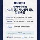 한국배구연맹, A보드 광고 사업권자 선정 입찰 실시