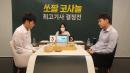 신진서ㆍ박정환, '쏘팔 코사놀' 초대 우승컵 놓고 맞대결