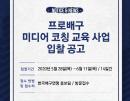 KOVO 미디어 코칭 교육 사업 용역 업체 모집